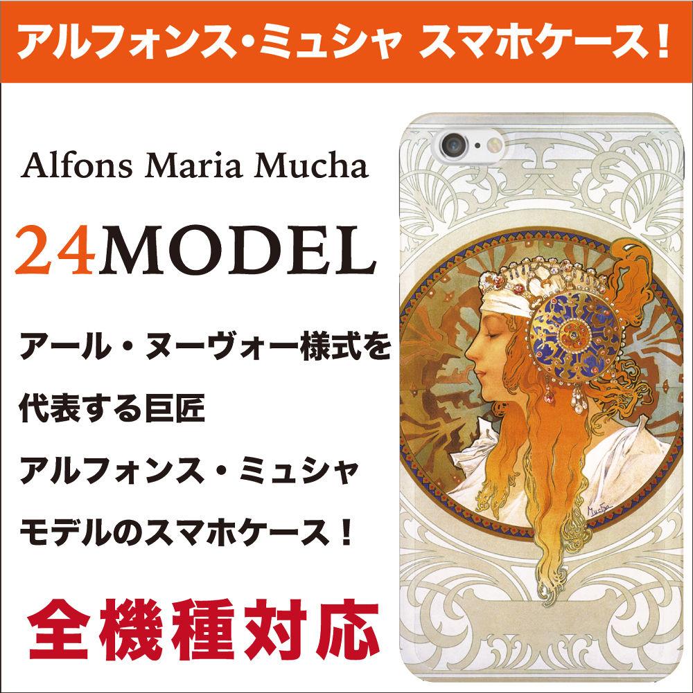 全機種対応☆アルフォンス・ミュシャモデルのスマホケース!