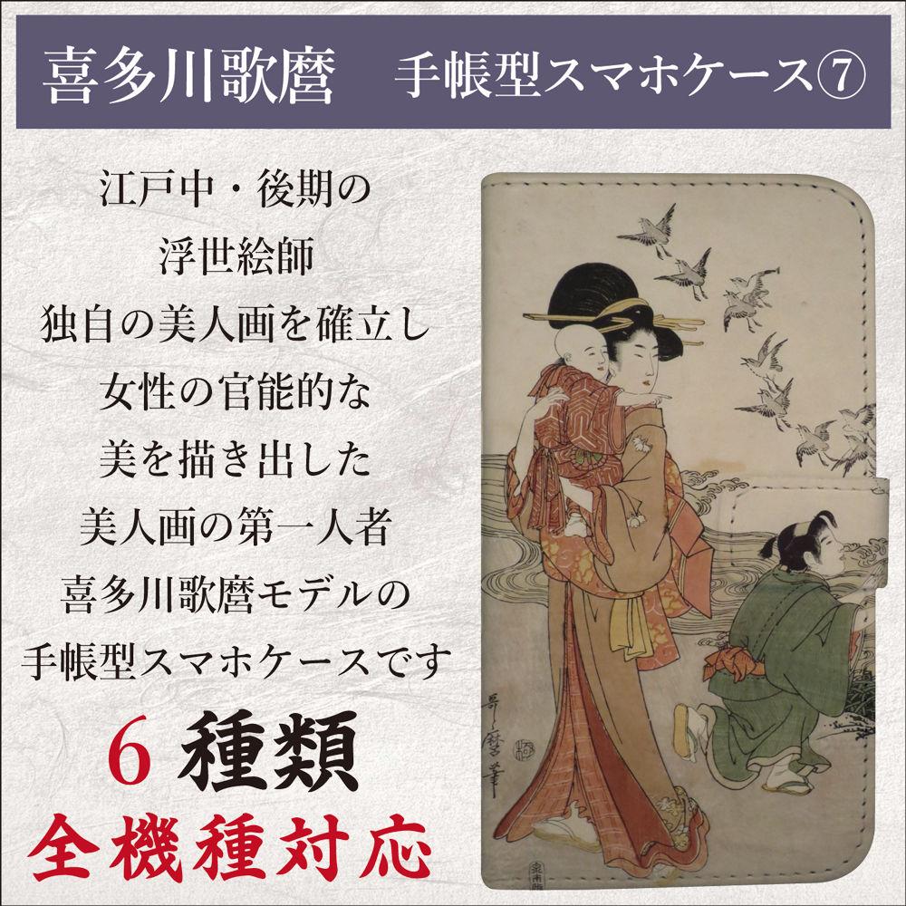 全機種対応☆浮世絵 喜多川歌麿 手帳型スマホケース7☆