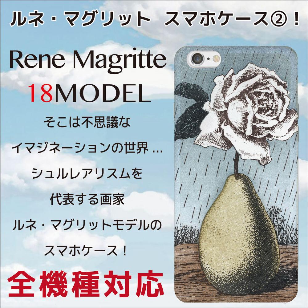 全機種対応☆そこは不思議なイマジネーションの世界 ルネ・マグリットモデルのスマホケース2!