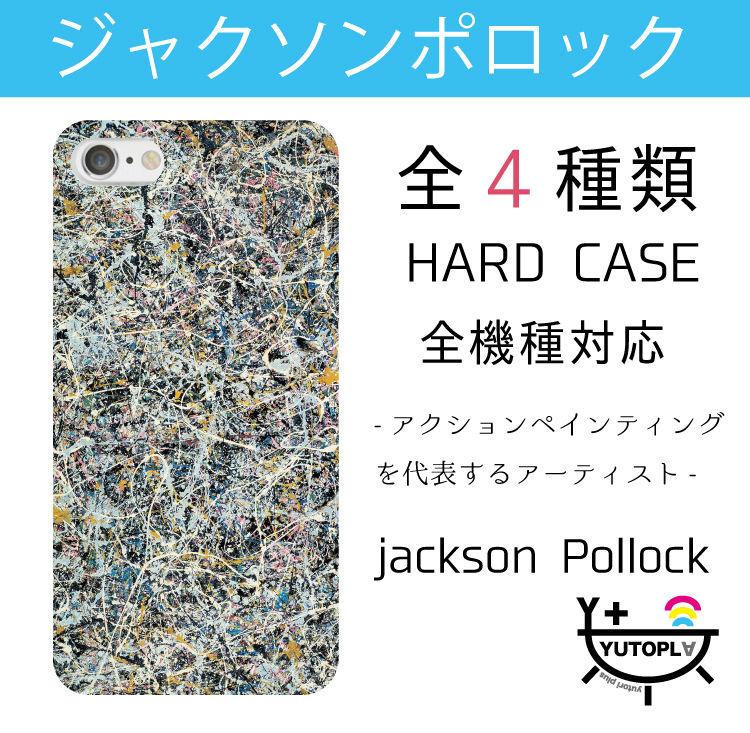 全機種対応 ★ ハード型ケース jackson pollock ジャクソンポロック  アート  絵画