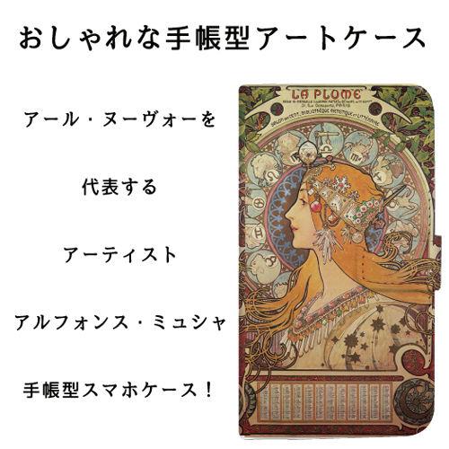 全機種対応☆アルフォンス・ミュシャ 黄道十二宮モデルの手帳型スマホケース!