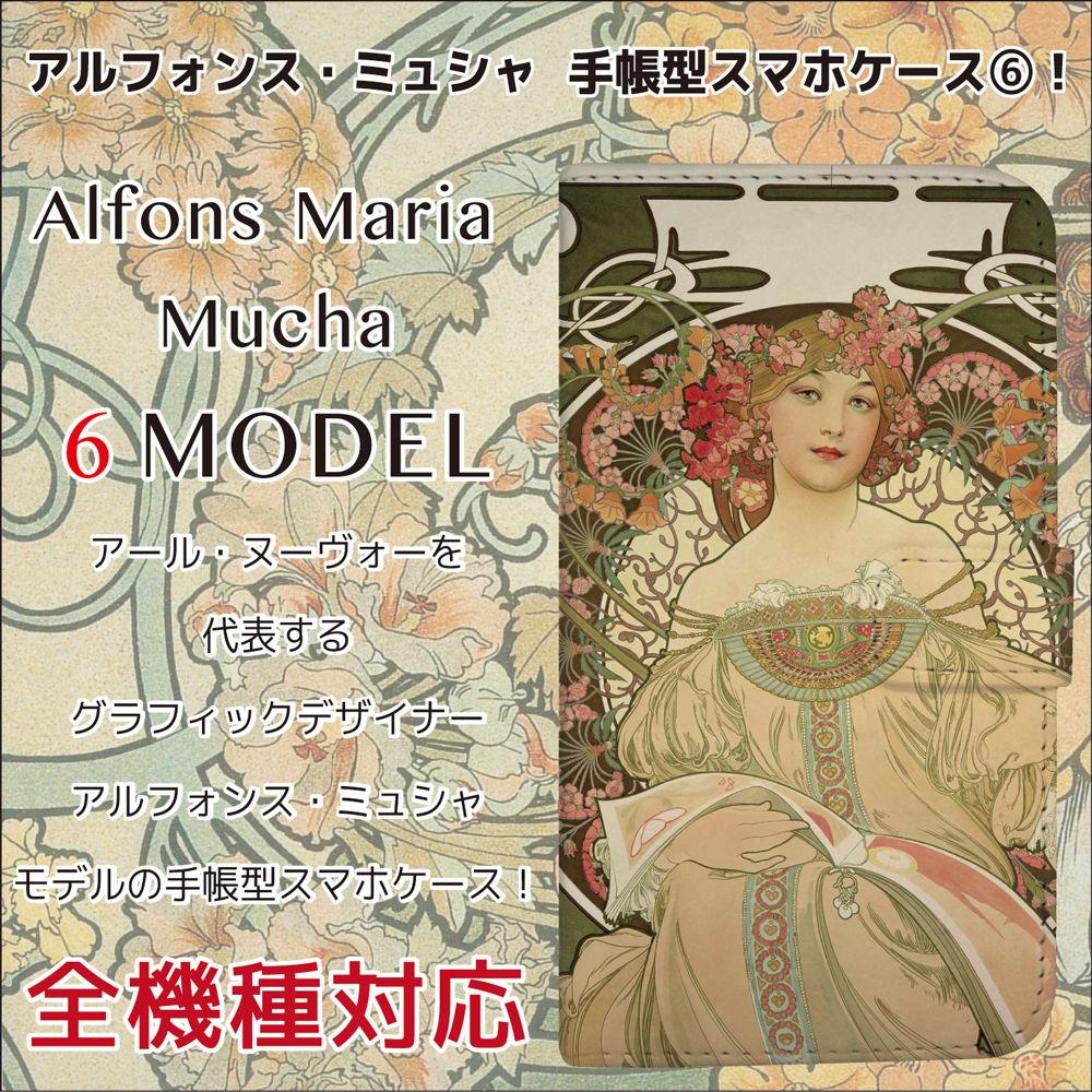 全機種対応☆アルフォンス・ミュシャモデルの手帳型スマホケース6!