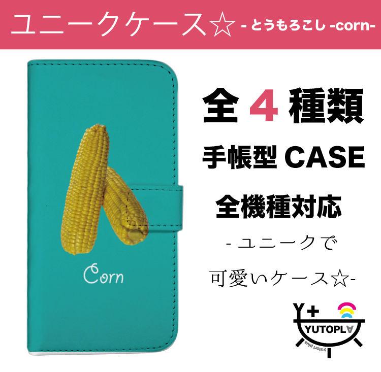 全機種対応★おもしろシリーズ☆コーンの手帳型スマホケース