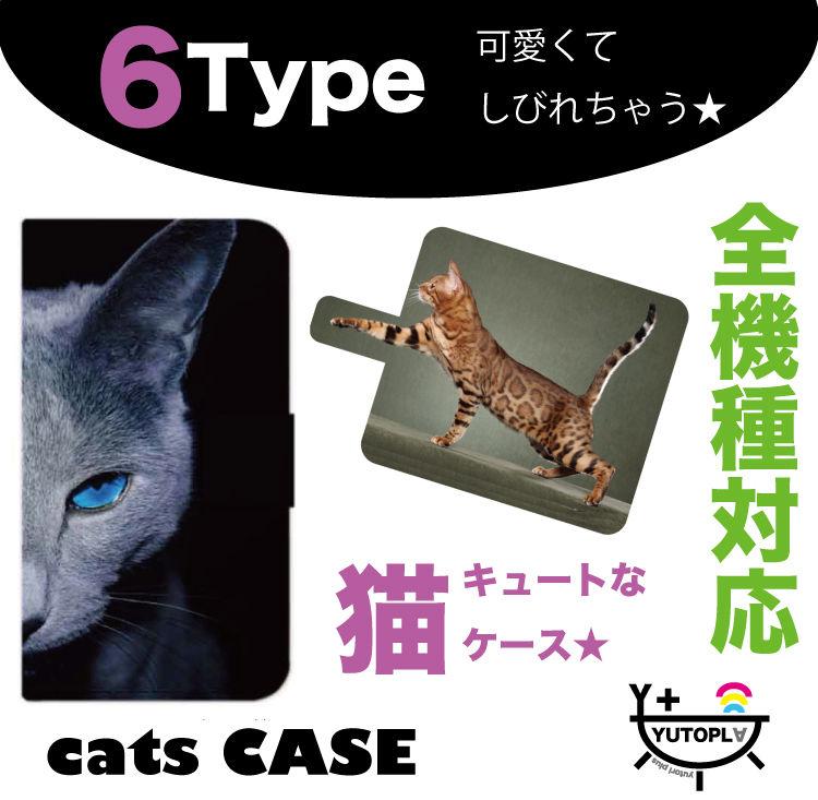 全機種対応 ★手帳型ケース 自由な猫たちの可愛いケース☆