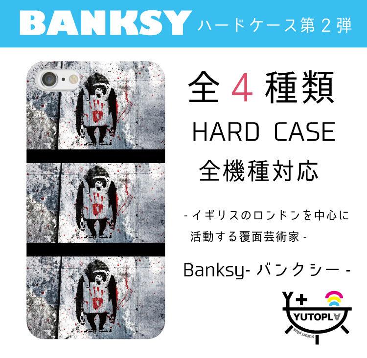 全機種対応 ★ ハードケース banksy グラフィティ ストリート バンクシー  のコピー