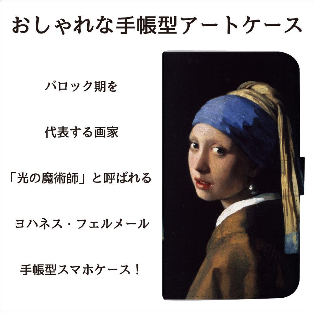 全機種対応☆「光の魔術師」ヨハネス・フェルメールモデルの手帳型スマホケース!