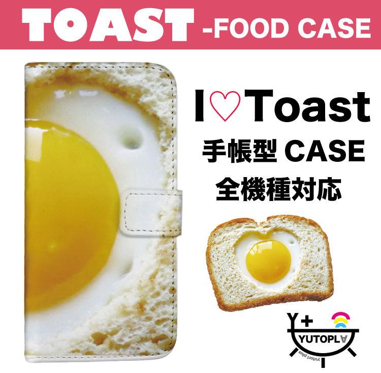 全機種対応★おもしろシリーズ☆toast手帳型ケース