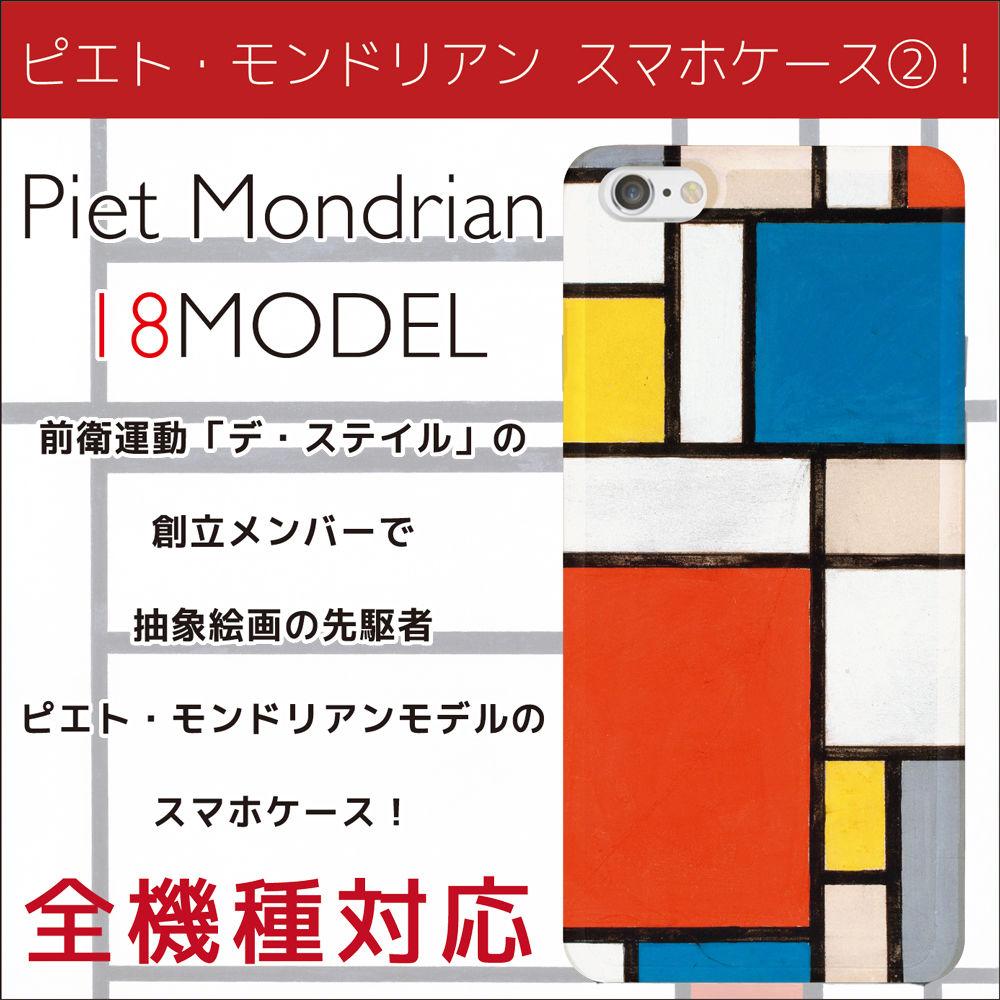 全機種対応☆抽象絵画の巨匠ピエト・モンドリアン モデルのスマホケース2!
