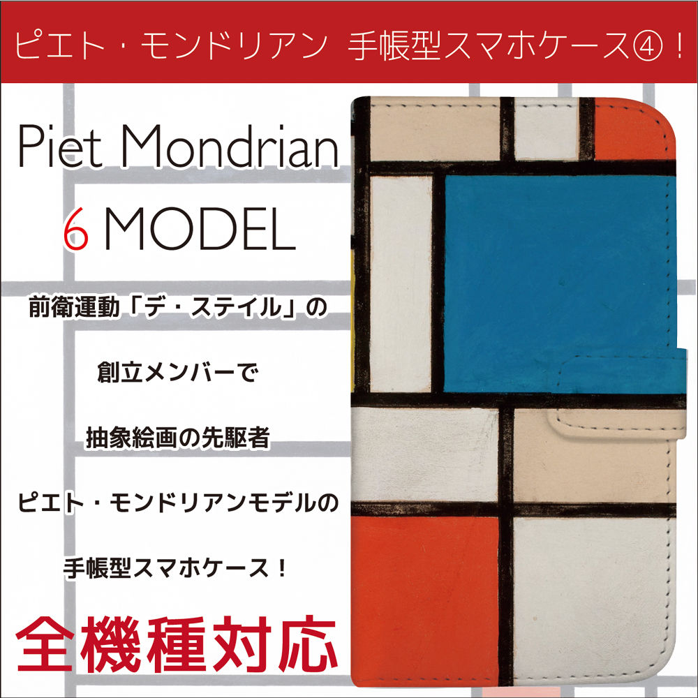 全機種対応☆抽象絵画の巨匠ピエト・モンドリアン手帳型スマホケース4☆