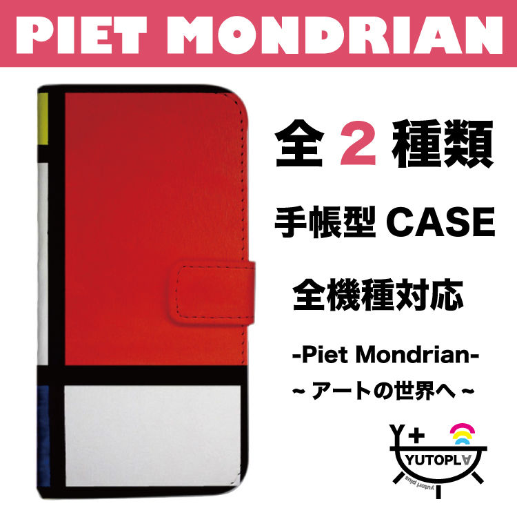 全機種対応★ 幾何学的抽象アート☆モンドリアンケース