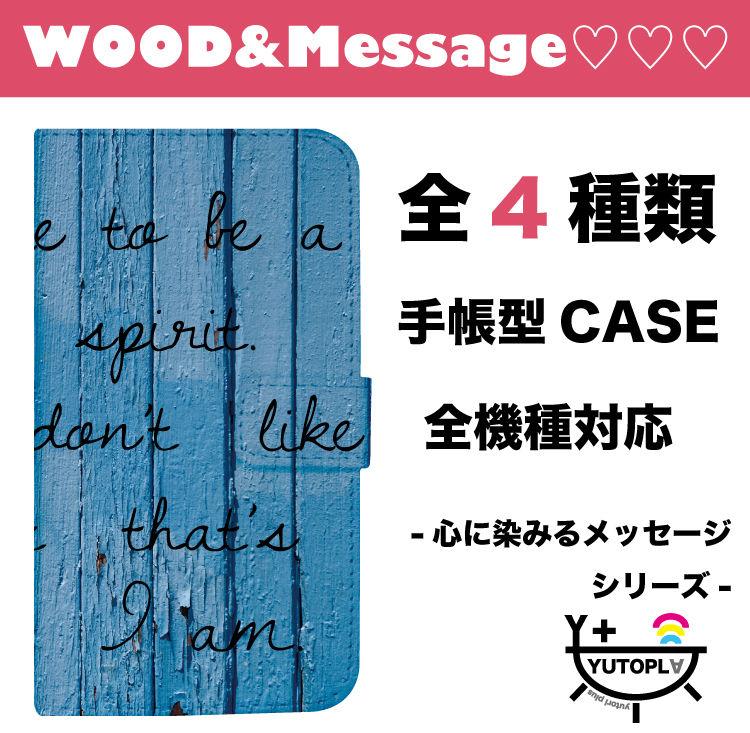 全機種対応★優しい木目調のプリント手帳型ケース