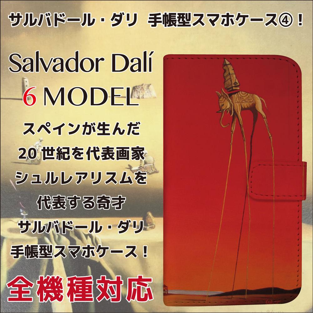 全機種対応☆20世紀を代表する天才画家 サルバドール・ダリ 手帳型スマホケース4!