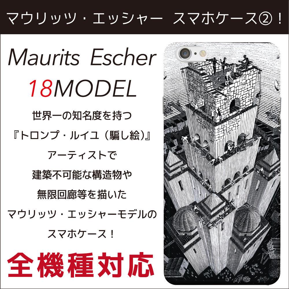 全機種対応☆視覚の魔術師 マウリッツ・エッシャー モデルのスマホケース2!