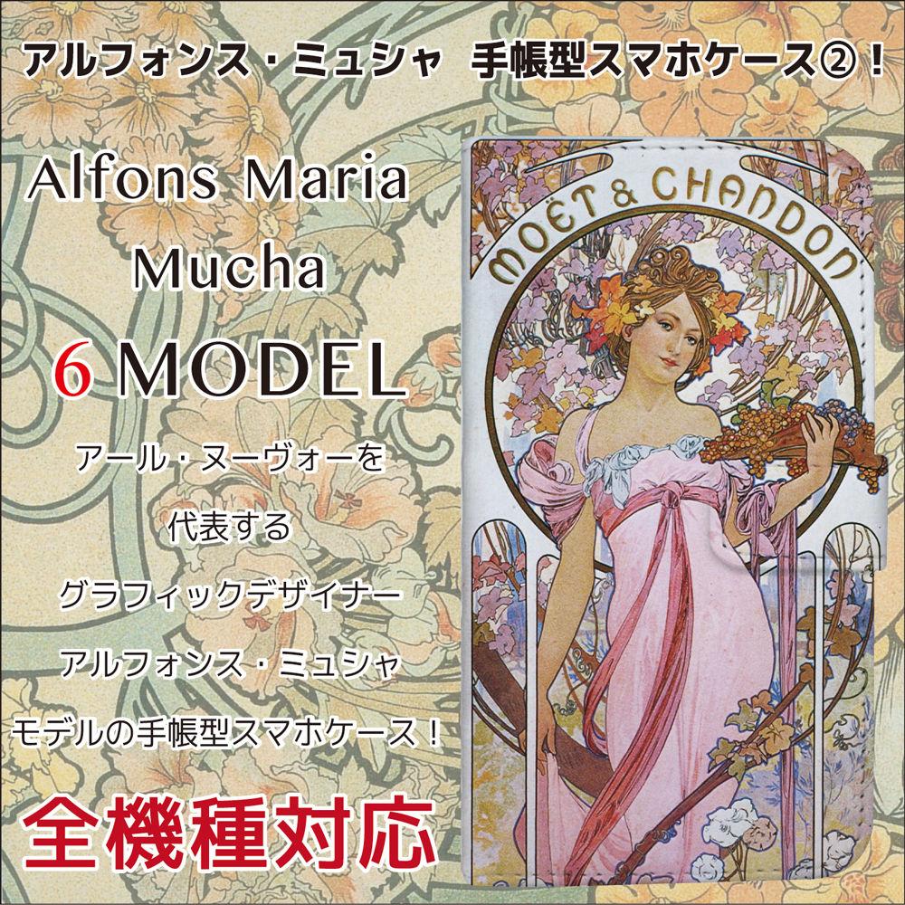 全機種対応☆アルフォンス・ミュシャモデルの手帳型スマホケース2!