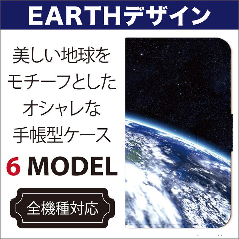 全機種対応☆美しい地球をモチーフにしたスマホケースです!