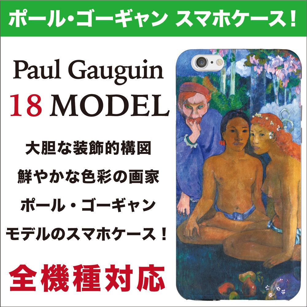 全機種対応☆ポール・ゴーギャンモデルのスマホケース!
