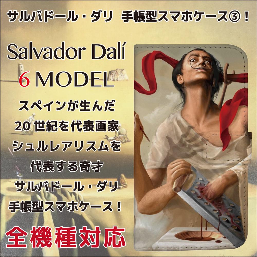 全機種対応☆20世紀を代表する天才画家 サルバドール・ダリ 手帳型スマホケース3!