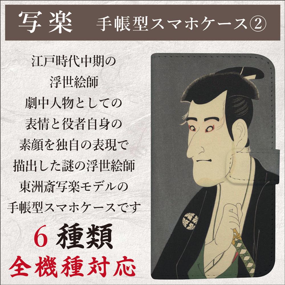 全機種対応☆浮世絵 東洲斎写楽 手帳型スマホケース2☆