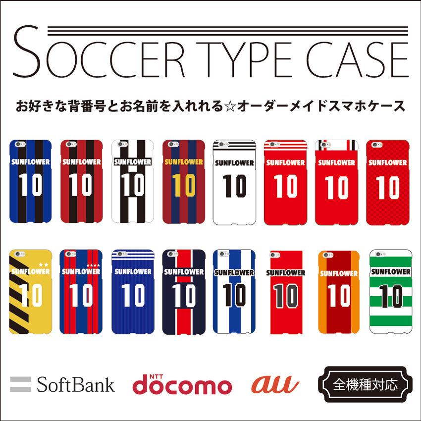 全機種対応☆オーダーメイド サッカー クラブ ユニフォーム  名入れケース!