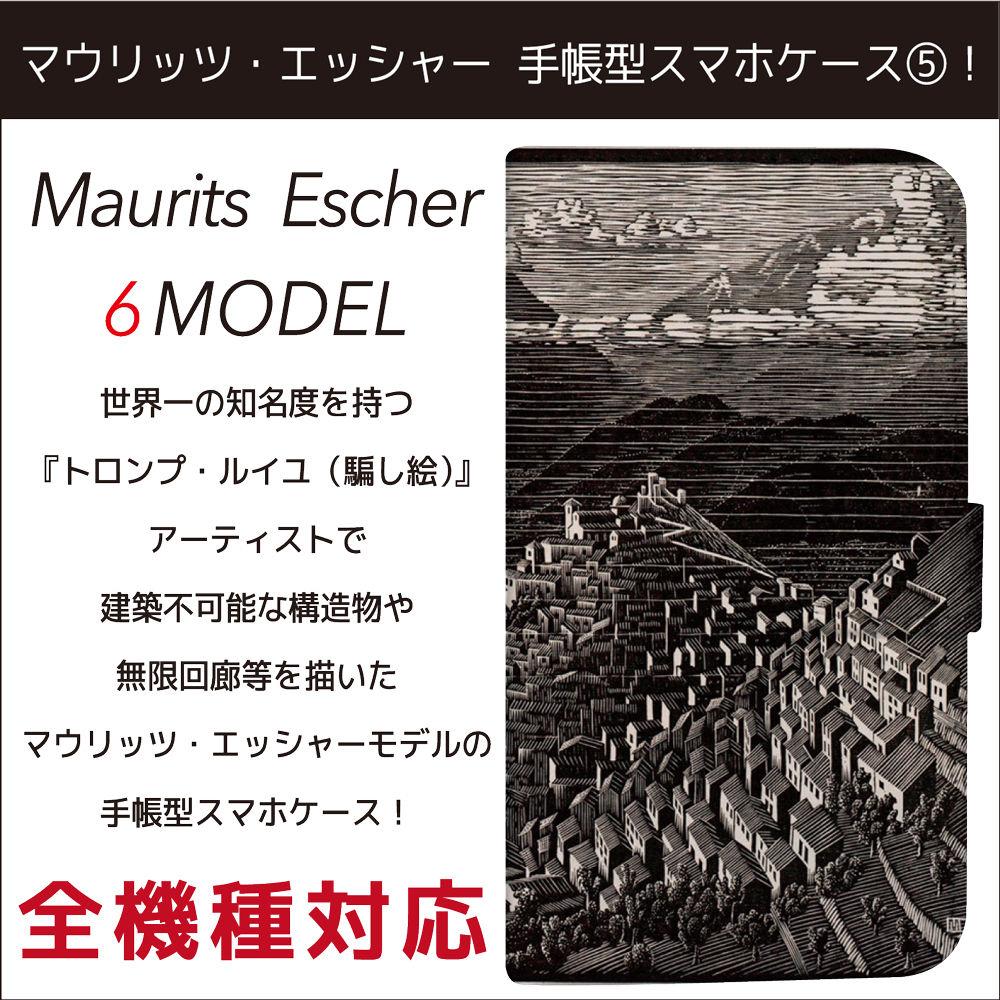 全機種対応☆視覚の魔術師 マウリッツ・エッシャー モデルの手帳型スマホケース5!