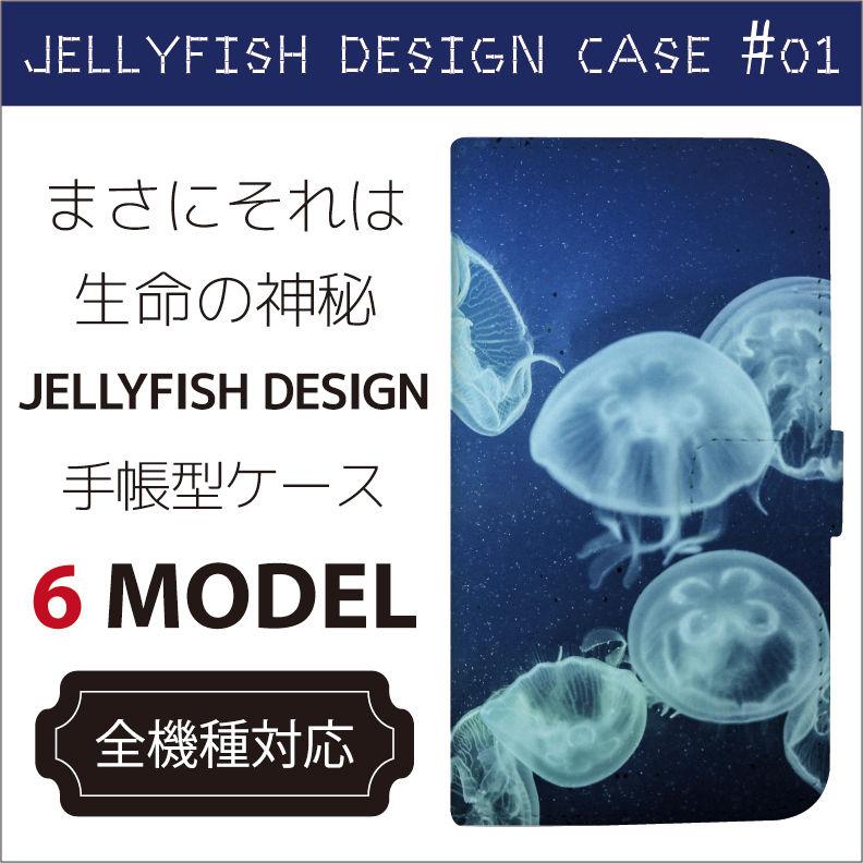 全機種対応☆まさにそれは生命の神秘☆JELLY FISH 手帳型ケース☆