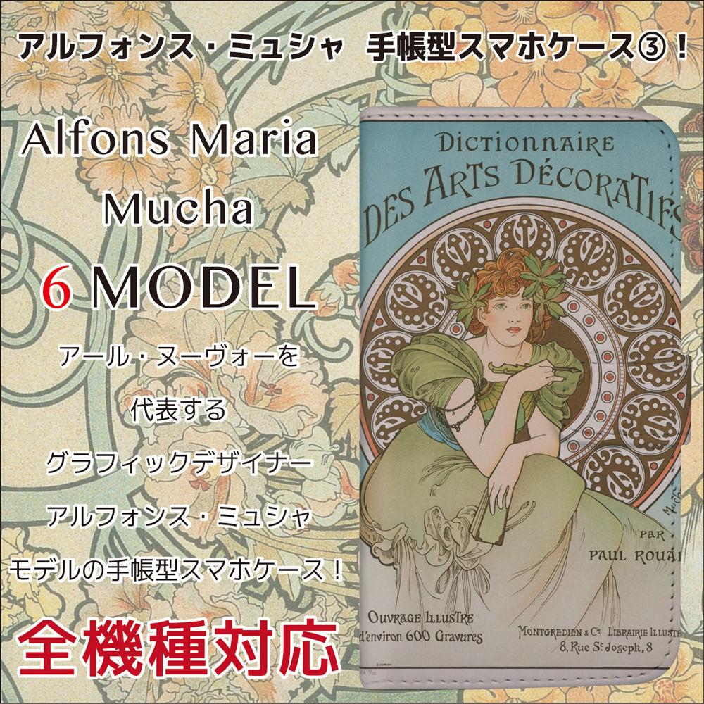 全機種対応☆アルフォンス・ミュシャモデルの手帳型スマホケース3!