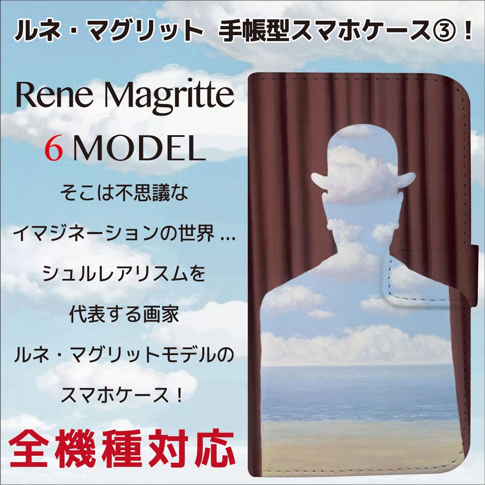 全機種対応☆そこは不思議なイマジネーションの世界 ルネ・マグリットモデルの手帳型スマホケース3!