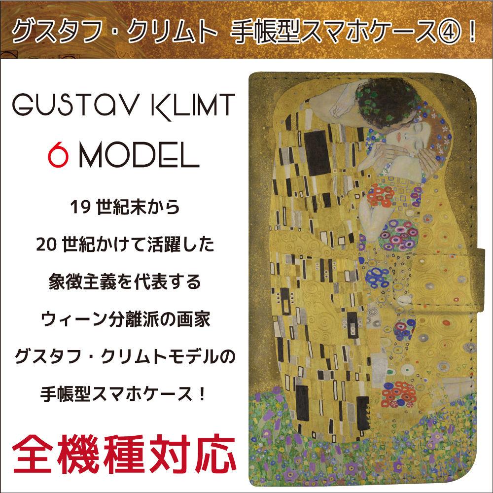 全機種対応☆ウィーン分離派の画家クリムトモデルの手帳型スマホケース4!