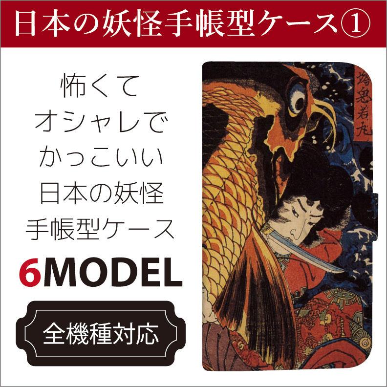 全機種対応☆怖くてお洒落でかっこいい☆日本の妖怪画手帳型スマホケース!