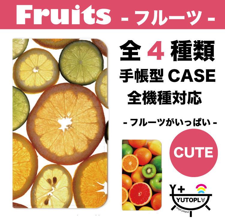 全機種対応★弾けるフルーツ☆手帳型スマホケース
