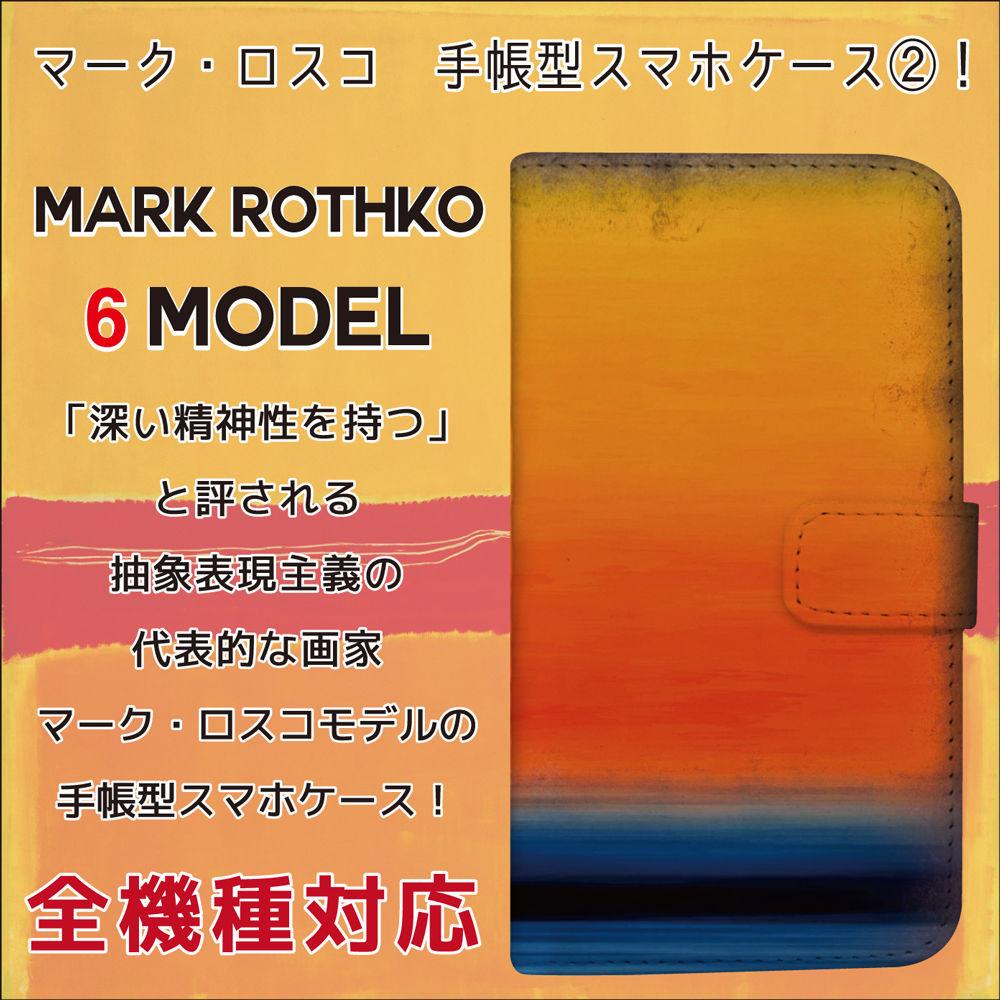 全機種対応☆抽象表現主義の代表的な画家 マーク・ロスコ 手帳型スマホケース2!
