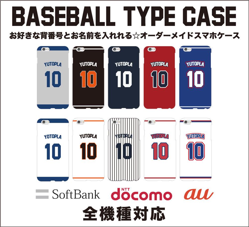 全機種対応☆オーダーメイド 野球 メジャー ユニフォーム  名入れケース!