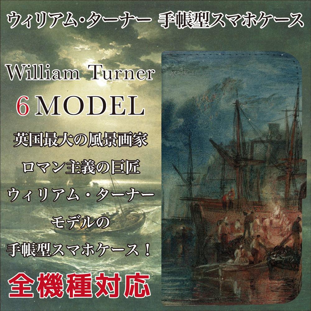 全機種対応☆英国最大の風景画家 ロマン主義の巨匠ウィリアム・ターナー 手帳型スマホケース!