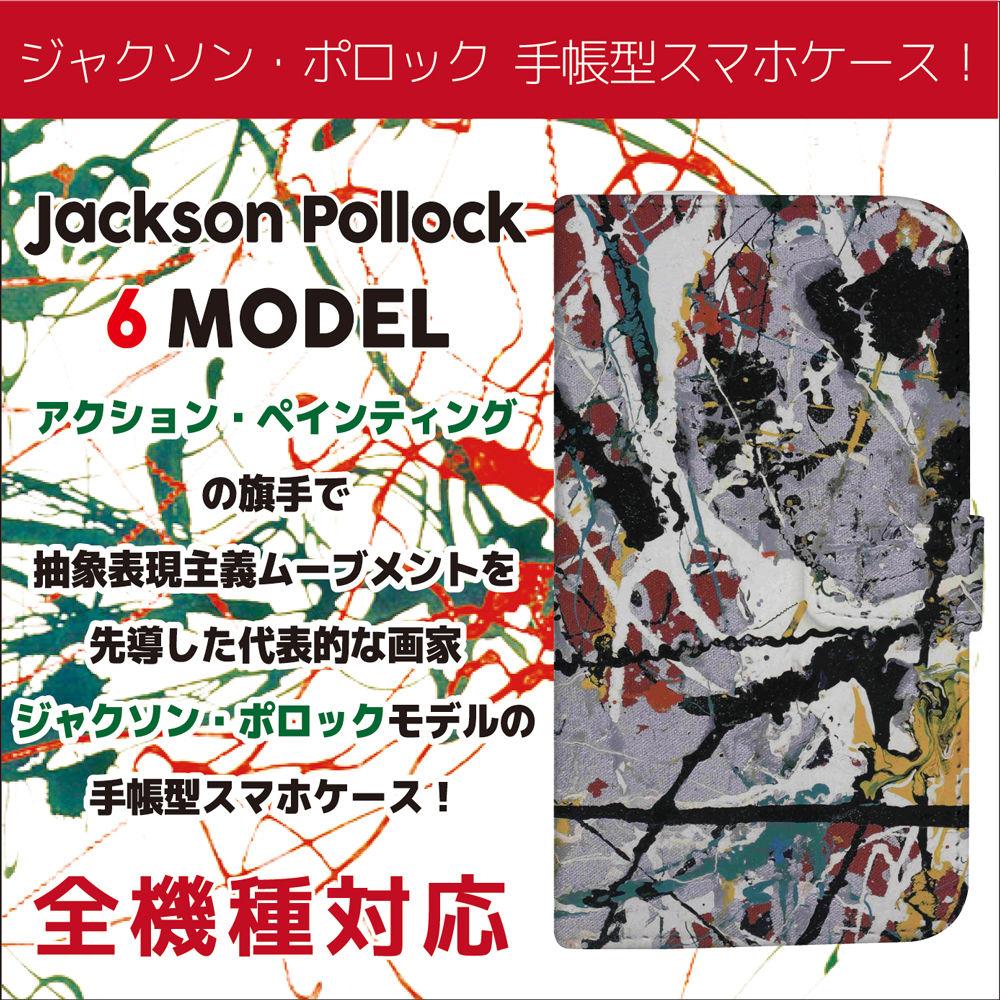 全機種対応☆ジャクソンポロック、アクションペインティングデザイン手帳ケース!