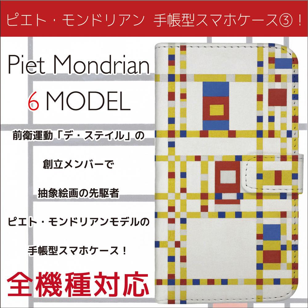 全機種対応☆抽象絵画の巨匠ピエト・モンドリアン手帳型スマホケース3☆