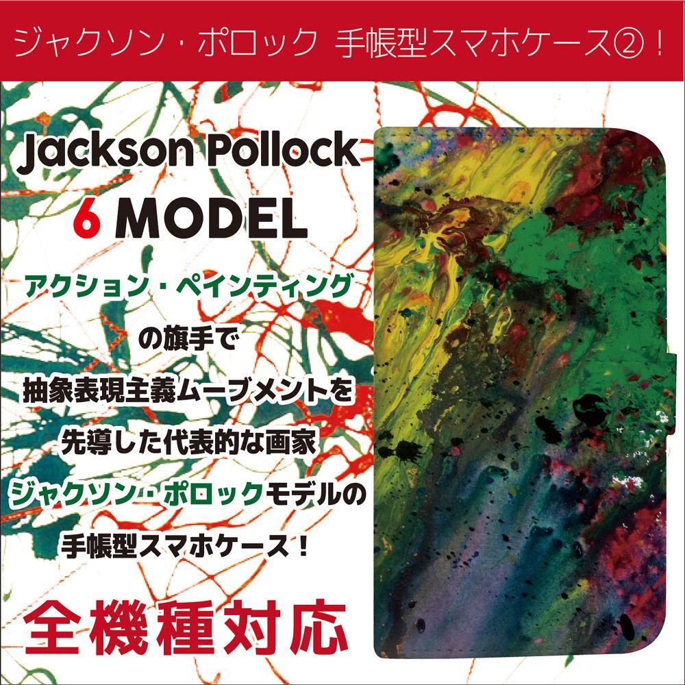 全機種対応☆ジャクソンポロック、アクションペインティングデザイン手帳ケース2!
