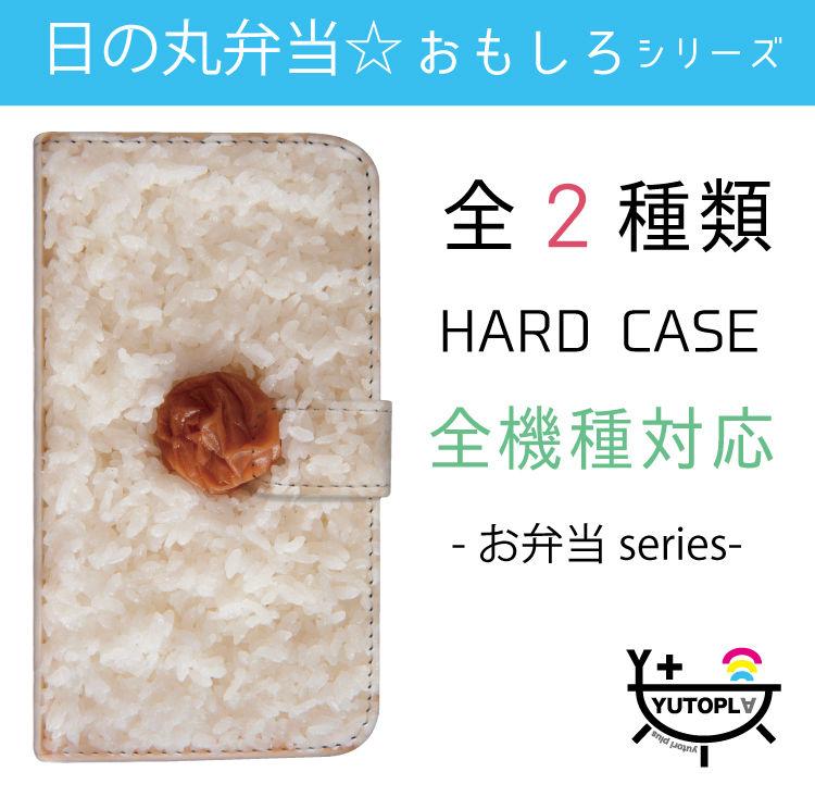 全機種対応 手帳型 プリント ケース ◆ おもしろ フード 食べ物  ごはん 日の丸弁当 梅干し 面白 手帳