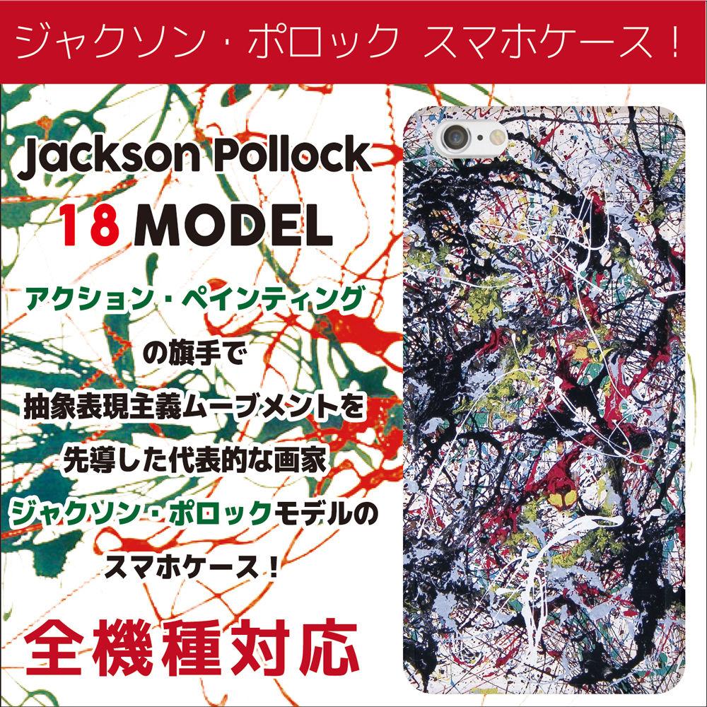 全機種対応☆アクションペインティング ジャクソン・ポロック モデルのスマホケース!
