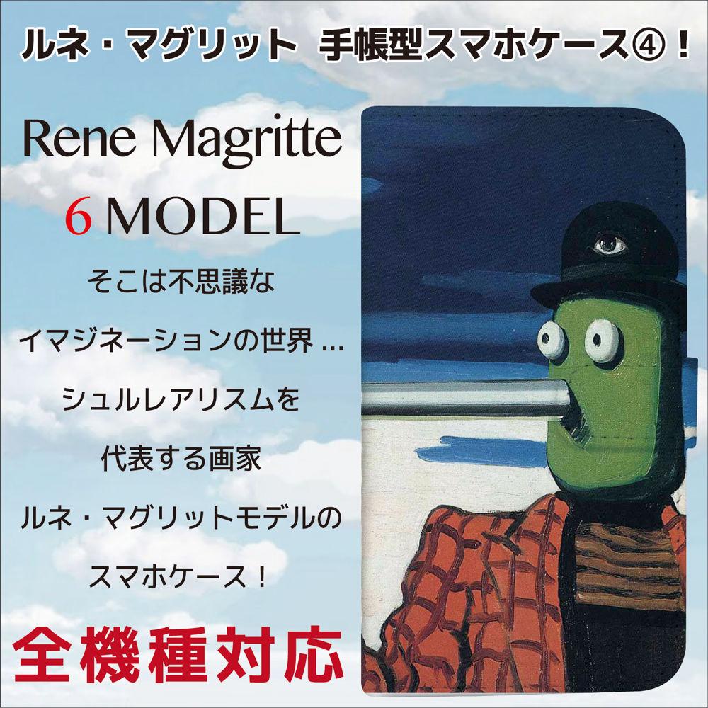 全機種対応☆そこは不思議なイマジネーションの世界 ルネ・マグリットモデルの手帳型スマホケース4!