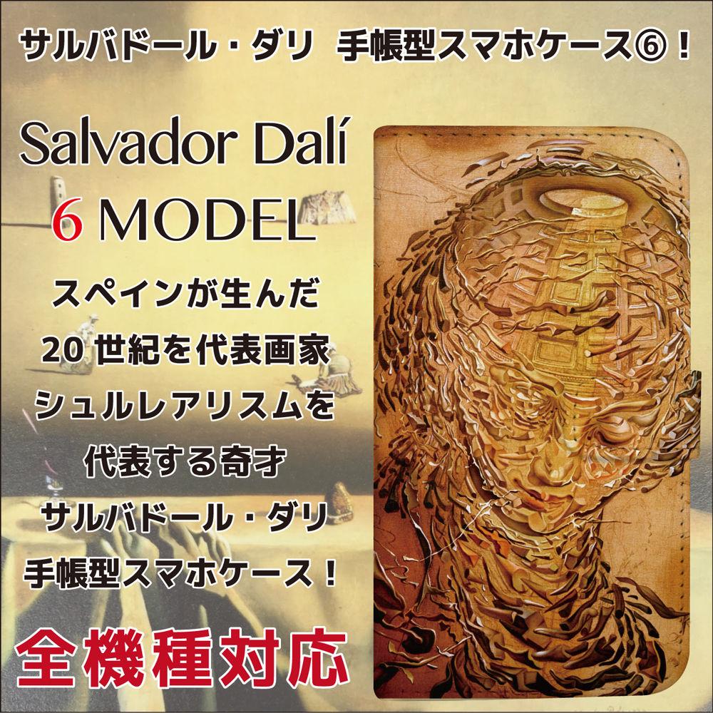 全機種対応☆20世紀を代表する天才画家 サルバドール・ダリ 手帳型スマホケース6!