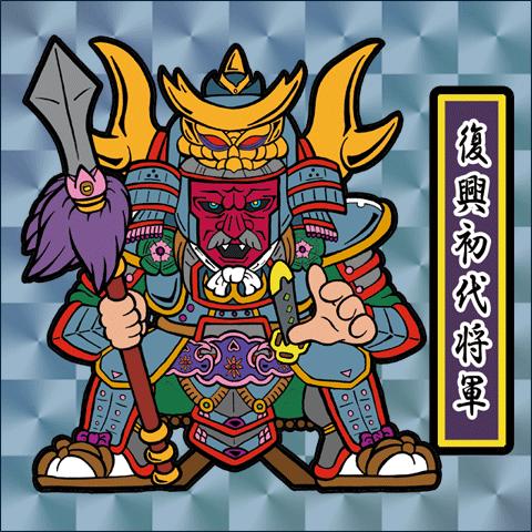 第1弾「がんばれ大将軍」復興支援初代将軍(1枚目:特別プリズム)A