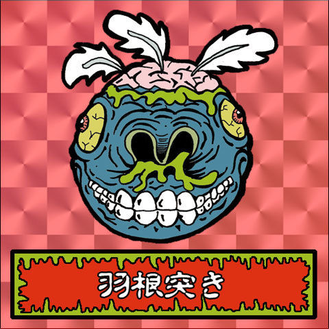 第1弾・ゾンボール「羽根突きゾンビ」(赤プリズム)