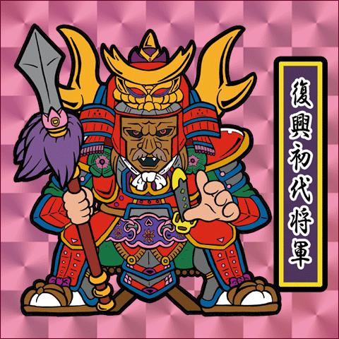 第1弾「がんばれ大将軍」復興支援初代将軍(1枚目:特別プリズム)B