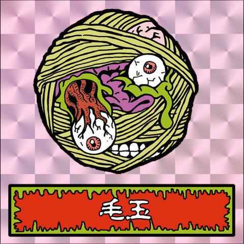第1弾・ゾンボール「毛玉ゾンビ」(桃プリズム)