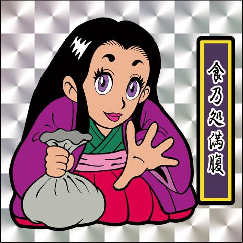 第1弾「がんばれ大将軍」食乃処満腹(2枚目:銀プリズム)B