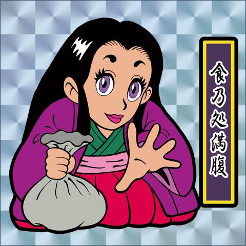 第1弾「がんばれ大将軍」食乃処満腹(2枚目:特別プリズム)B