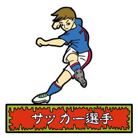 第1弾・ゾンボール「サッカー選手」(ノーマル)