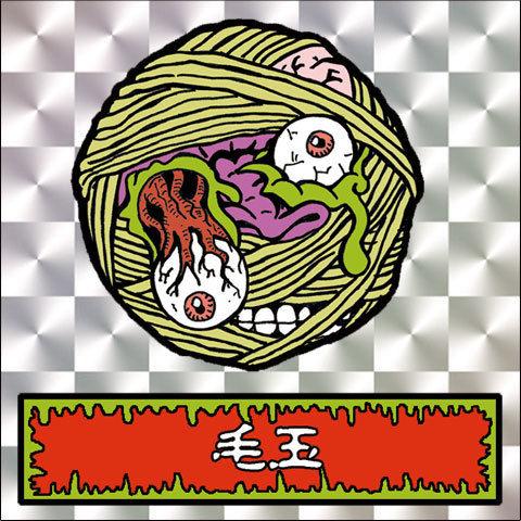 第1弾・ゾンボール「毛玉ゾンビ」(銀プリズム)