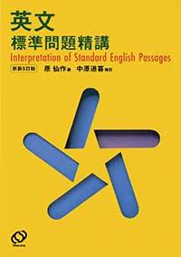 英文標準問題精講 新装5訂版
