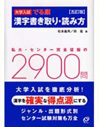 大学入試でる順漢字書き取り・読み方 五訂版